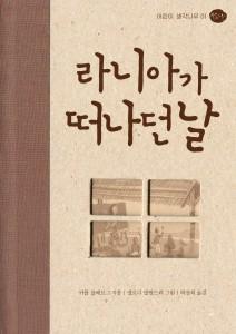 Lania en coréen